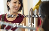 STYLISM登録スタイリスト募集